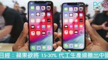 日經:蘋果欲要求代工廠將 15-30% 生產線撤出中國!