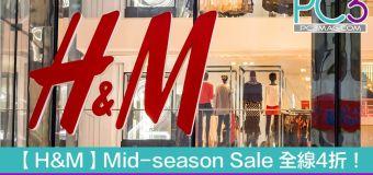 【H&M】Mid-season Sale 全線4折!