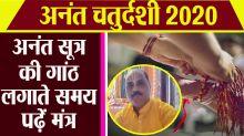Anant Chaturdashi 2020: Anant Chaturdashi Anant Sutra banane ki vidhi