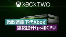 微軟透露下代Xbox,重點提升fps和CPU!