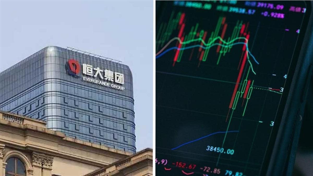恆大危機重挫台股?分析師點1關鍵:不用慌 - Yahoo奇摩股市