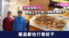 【中環美食】棄高薪改行賣餃子?80後金融人:唔想人生只得一堆無意義數字