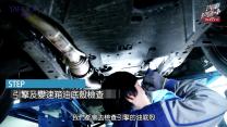 【汽車知識+】Vol.18 新春健檢特輯(下):底盤變速箱、輪胎及四輪定位篇