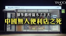 中國無人便利店之死