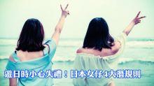 遊日時小心失禮!日本女仔4大潛規則