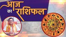 Aaj ka rashifal 03 August 2020 | Today's Horoscope | Dainik Rashifal