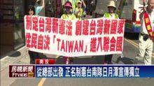 制憲改國號 台南行動隊明潭宣傳獨立運動