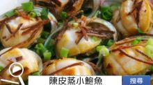 食譜搜尋:陳皮蒸小鮑魚