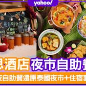【自助餐優惠】康得思酒店$238食宵夜自助餐還原泰國夜市