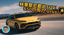林寶堅尼都出SUV!六百五十匹馬力 Lamborghini Urus