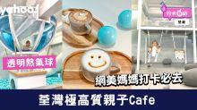 【親子餐廳】極高質親子Café 透明熱氣球 網美媽媽打卡必去