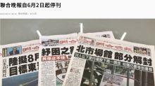 聯合晚報停刊!副董事長曝「最大不捨與抱歉」:精神不死