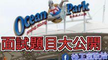 【求職】點樣免費去Ocean Park玩?面試題目大公開!