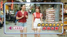 心緹&湘婷帶你 smart 放肆玩台南 3小時打卡景點挑戰賽 起跑!