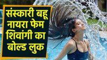 Yeh Rishta Kya Kehlata Hai Naira Aka Shivangi Joshi Pool Side Photo Viral See Actress Bold Look