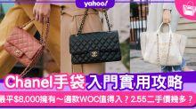Chanel手袋加價 名牌手袋入門全攻略!11款手袋價錢/經典款手袋低至$8,000