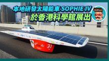 香港科學館展出本地研發太陽能車 SOPHIE IV