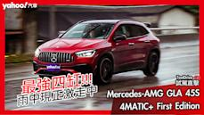 【試駕直擊】最強四缸、雨中激走!2020 Mercedes-AMG GLA 45 S 4MATIC+ First Edition西濱試駕