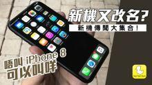 下代 iPhone 叫 iPhone Edition ?最新傳言大合集!