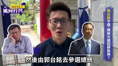 郭不選了 蕭敬嚴:柯式詐騙被反詐騙