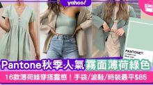 16款Pantone 2020秋季人氣色Misty Jade霧面薄荷綠潮流單品!手袋/波鞋/時裝最平$85
