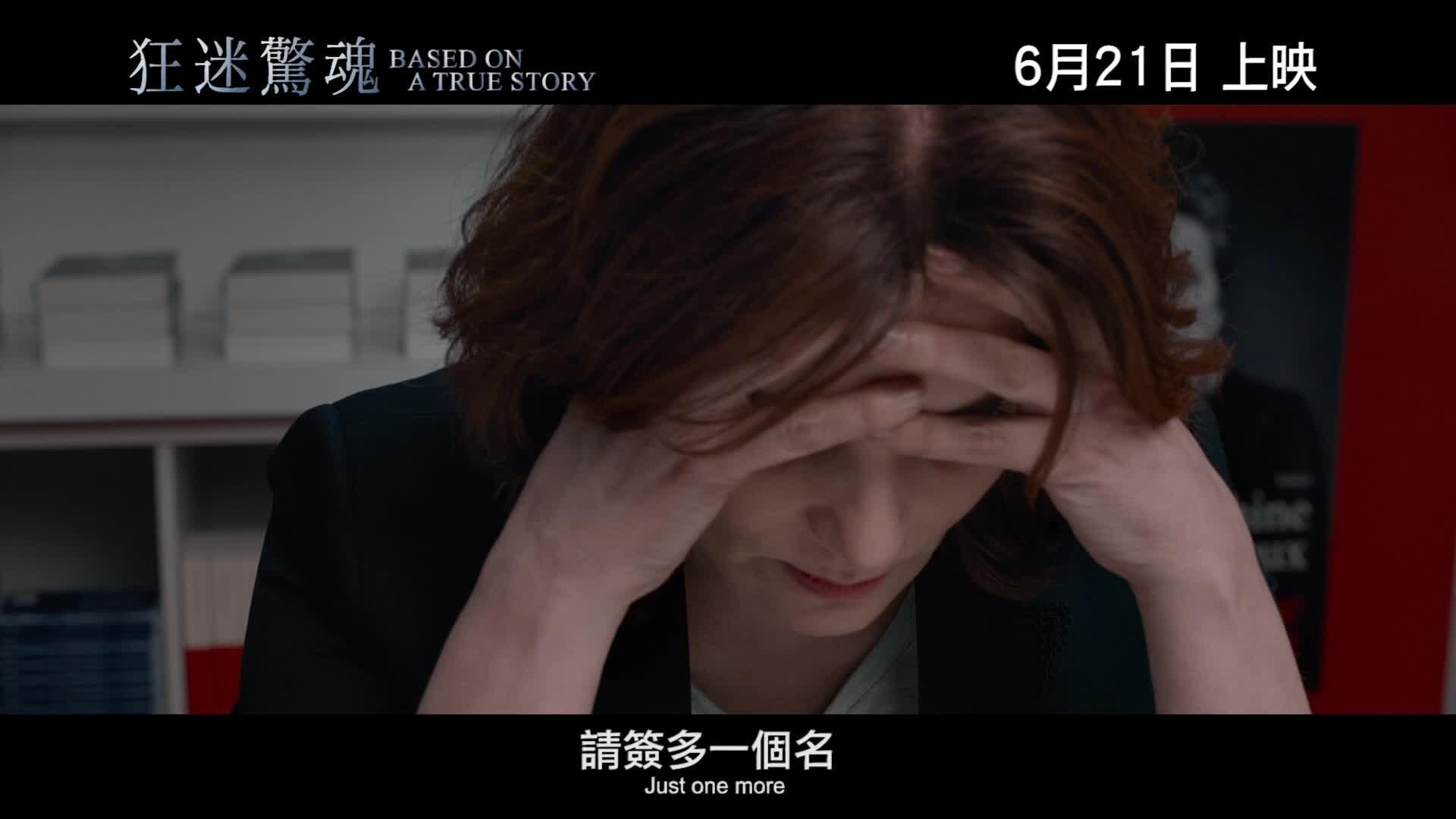 《狂迷驚魂》中文版預告