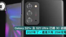 Galaxy S21+ 及 S21 Ultra 已過 3C 認證,2021年了,還是只有 25W充電