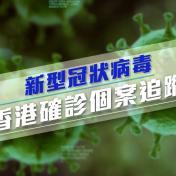 【持續更新】香港新型冠狀病毒肺炎確診個案追蹤