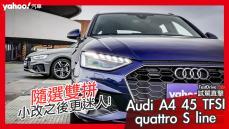 【試駕直擊】或許真不需用S4?2020 Audi小改款A4 Sedan & Avant 45 TFSI quattro S line雙車試駕!