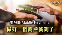 要發展Mobile Payment 做好一個商戶就夠了(石先生)