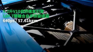 【新車速報】前所未有極致暴力新標竿!道路化工廠賽車Lamborghini Huracán STO在台亮相!