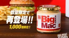日本再推出巨無霸醬!數量有限