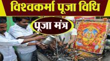 Vishwakarma Puja 2020: Vishwakarma Puja vidhi   Vishwakarma Puja Mantra