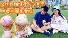 【中環美食】半價素雪糕!!!金枕頭榴槤味勁多果肉!!