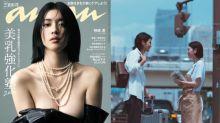 《說好不哭》女主角登「美胸特輯」封面 正面性感赤裸!
