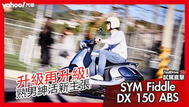 【試駕直擊】升級再升級!2021熟男紳活新主張SYM Fiddle DX 150全新發表暨試駕體驗!