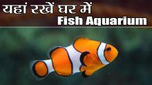 Fish Aquarium & its Vastu Shastra: Know right place for aquarium to boosts wealth & harmony