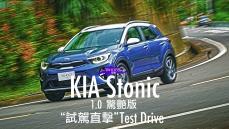 【試駕直擊】小車與休旅間靈活跨界!2019 KIA Stonic 1.0驚艷版山區試駕!