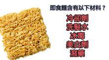 食神教路:即食麵難消化 36小時先消化到?