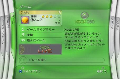 Xbox 360 Fall Update details spilled by MS Japan