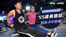 【大叔也操肌】55歲黃德斌教女仔做Gym