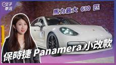 同級最速!價格值嗎?保時捷 Panamera 小改款