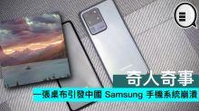 奇人奇事,一張桌布引發中國 Samsung 手機系統崩潰