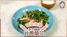 【甜酸辣香】泰式雞脾炒西蘭花