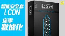 智能 Condom 測病毒之餘數據化你有幾「堅」