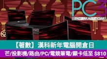 【著數】漢科新年電腦開倉日:電競芒/顯卡/投影機/路由/PC/電競筆電低至 3 折!