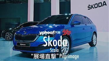 【車展十大風雲車360度直擊】Skoda Scala就要攪亂你的購車計畫