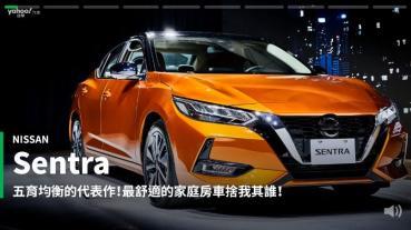 【新車速報】面面俱到的日產入門Sedan新星降臨!Nissan All New Sentra大改款73.9萬起獵裝登場!