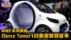 【MWC開箱直擊】Benz smart Vision EQ 自動駕駛智能車