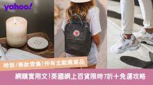 The Hut英國網購實用文!7折優惠碼/首購85折/免費退貨教學